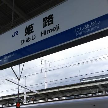 姫路遠征だったり新体制発表だったり