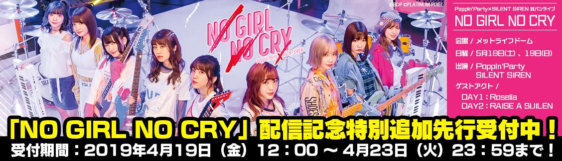 NGNC4/19~先行