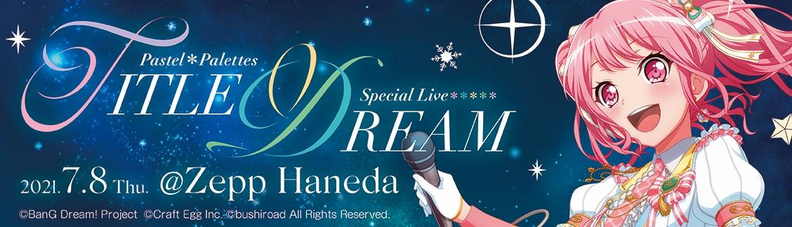 Pastel*Palettes Special Live 「TITLE DREAM」