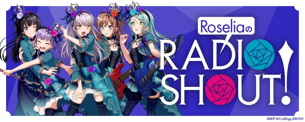 RoseliaのRADIO SHOUT!