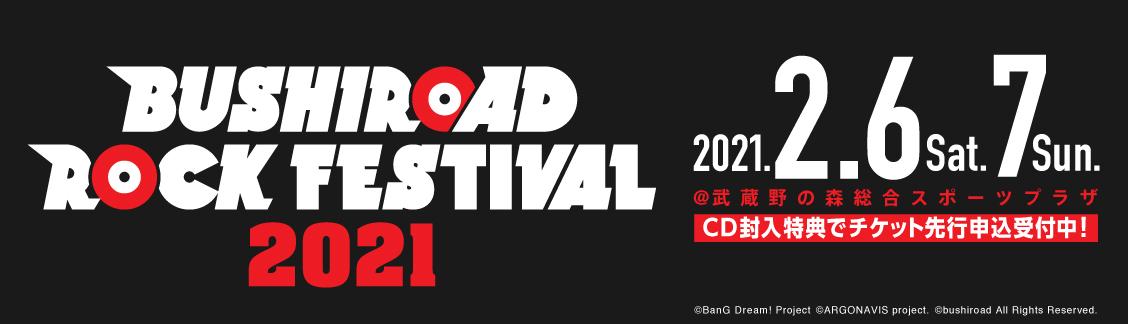 BUSHIROAD ROCK FESTIVAL 2021