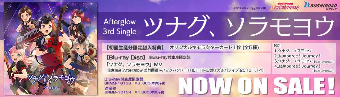 Afterglow 3rd single「ツナグ、ソラモヨウ」