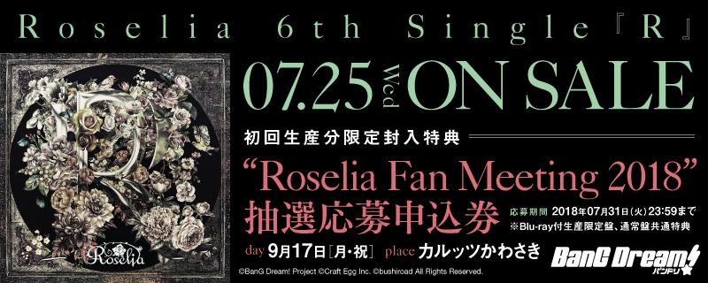 Roselia 6th Single「R」