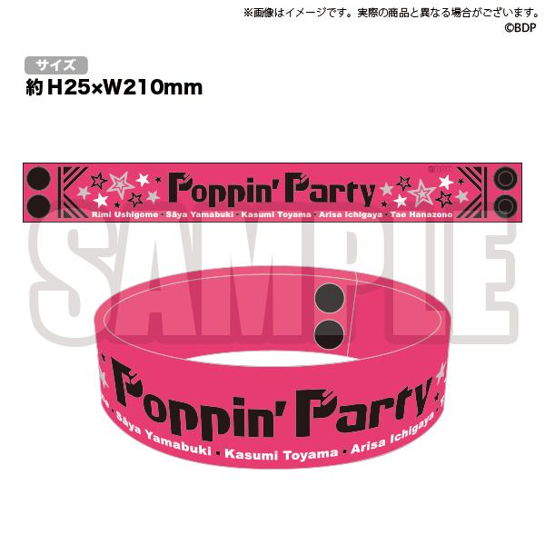 Poppin'Party ラバーバンド
