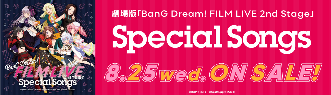 劇場版「BanG Dream! FILM LIVE 2nd Stage」Special Songs」発売前