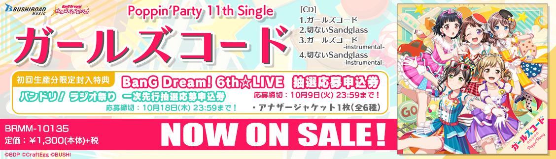 Poppin'Party 11th Single「ガールズコード」