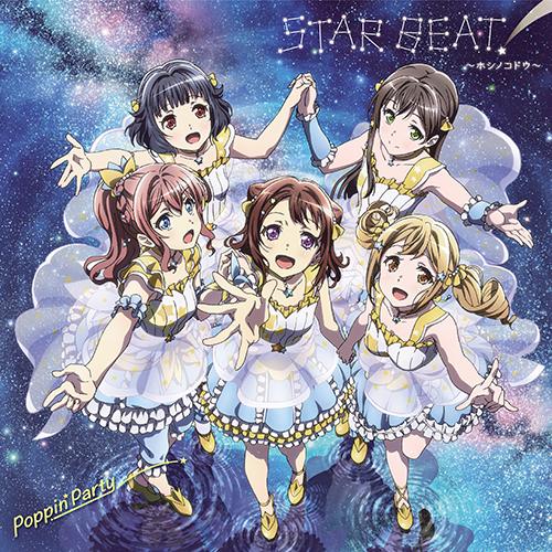 STAR BEAT!ホシノコドウジャケット
