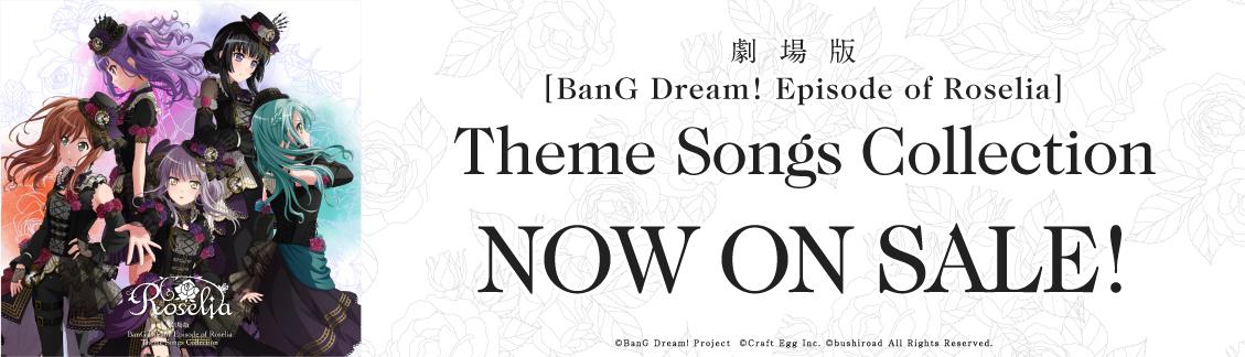 劇場版「BanG Dream! Episode of Roselia」Theme Songs Collection発売中