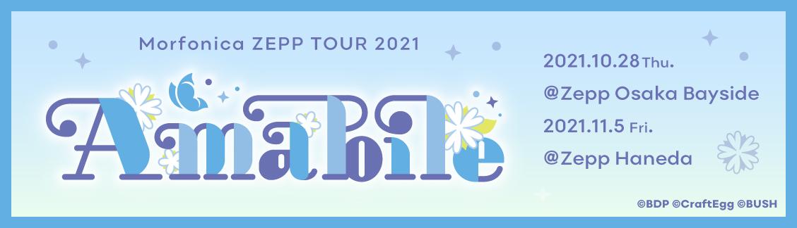 Morfonica ZEPP TOUR 2021「Amabile」