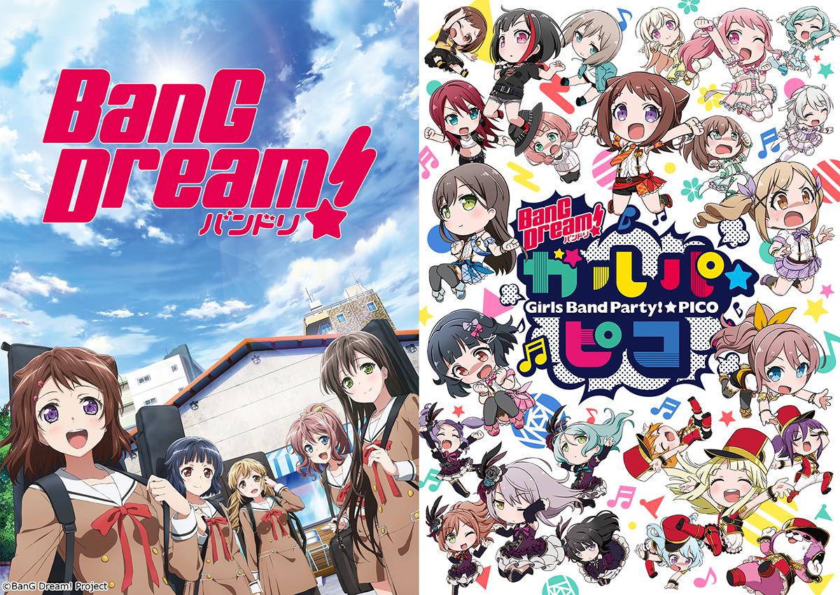 アニメ Bang Dream バンドリ 第1期のyoutube一挙配信 Bang