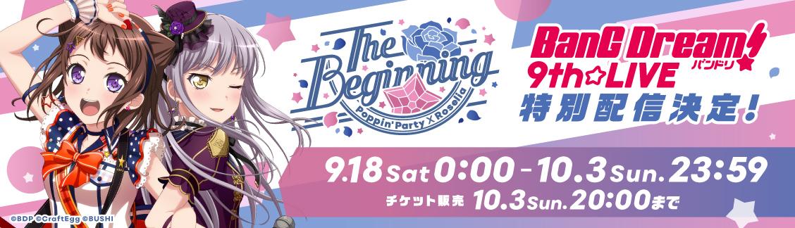 「The Beginning」特別配信