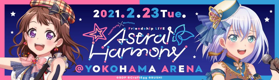 Astral Harmony