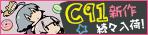 DLsite.com「コミックマーケット91検索結果」