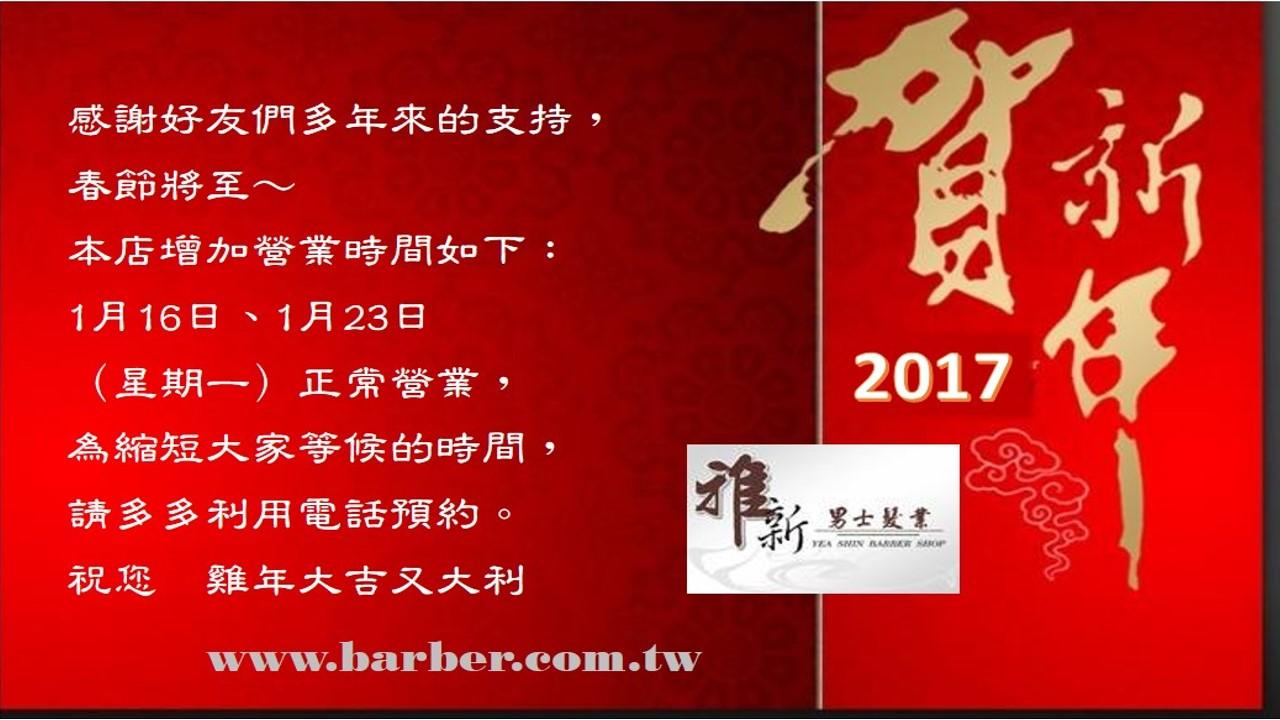 2017春節新增營業時間公告