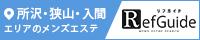 所沢・狭山・入間メンズエステ「リフガイド」