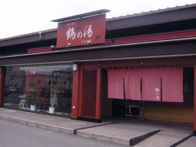 ふく の 湯 新宮 店