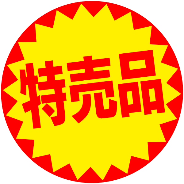:sticker_bargain_4: