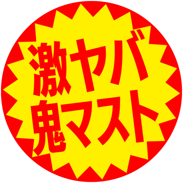 :sticker_recommended_by_takkyu: