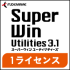 SuperWin Utilities3.1 (1ライセンス)