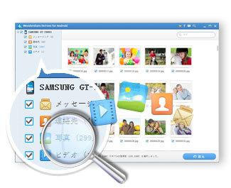 SMS、連絡先、通話履歴、写真及び動画を直接にスキャンして復元