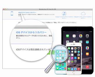 iOSデバイスから直接データを復元