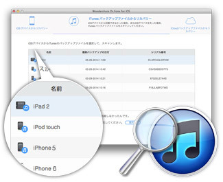 iOSデバイスのiTunesバックアップファイルからデータを復元