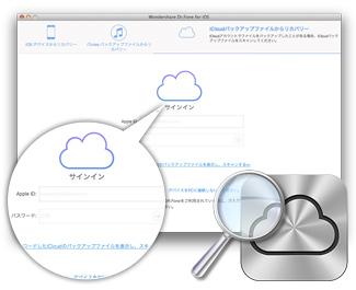 iOSデバイスのiCloudバックアップファイルからデータを復元
