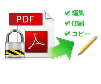 印刷、コピー、編集などの制限を解除