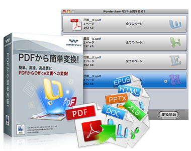 PDFから簡単変換! (Mac)
