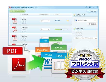 PDFから簡単変換! (Win)
