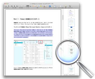PDFの閲覧に多様な方式を内蔵。PDFの作成も手軽に。