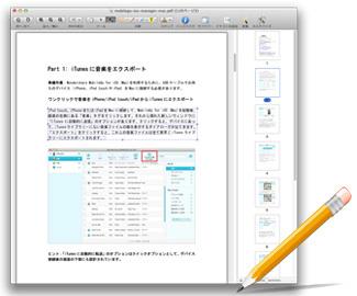 多彩な編集機能を備え、フォームフィールドの文字入力機能も搭載。