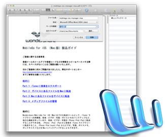 PDFの送信、Wordへの変換・印刷・PDF出力と保存。