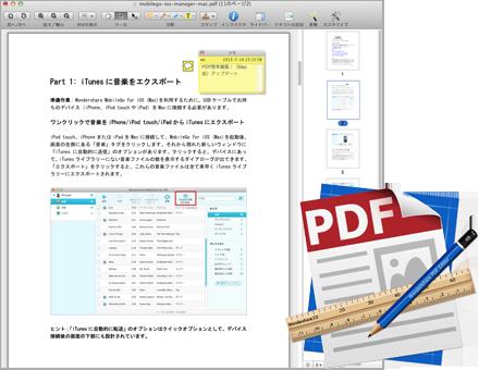 PDF簡単編集! (Mac)