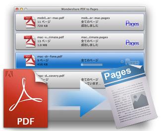 PDFファイルの内容やレイアウトを元のままに保持