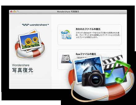 写真復元 (Mac)