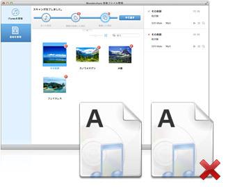 重複した音楽ファイルも簡単に検索でき、削除できる