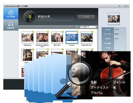音楽ファイル管理 (Win)