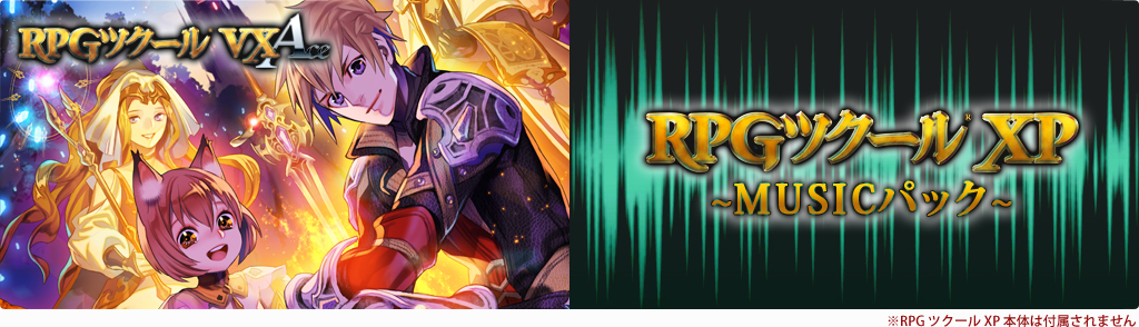 Degicaツクールストア 限定! 『RPGツクール XP Musicパック』付き RPGツクールVX Ace ダウンロード版