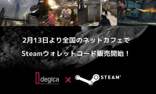Pro Steamer Logo