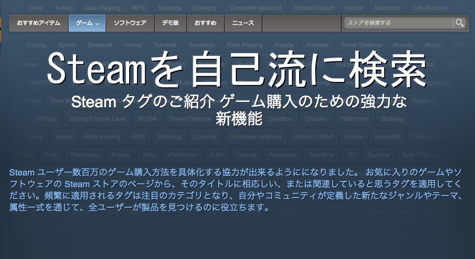 Steammタグ機能