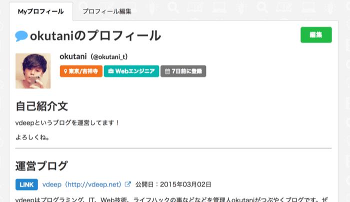 プロフィールイメージ画面