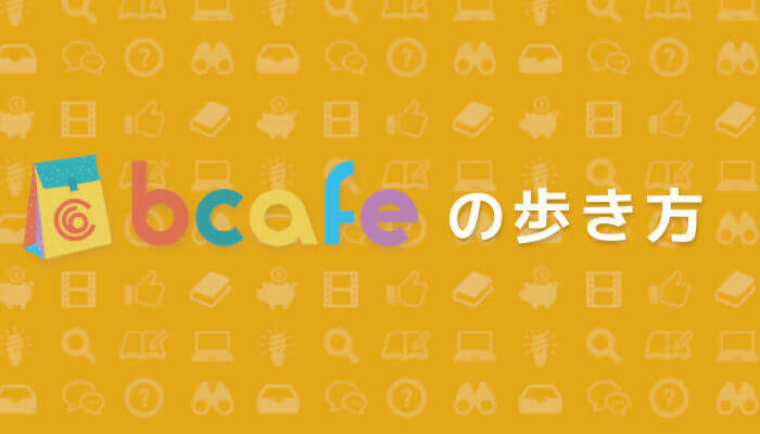 bcafeの歩き方TOP画像
