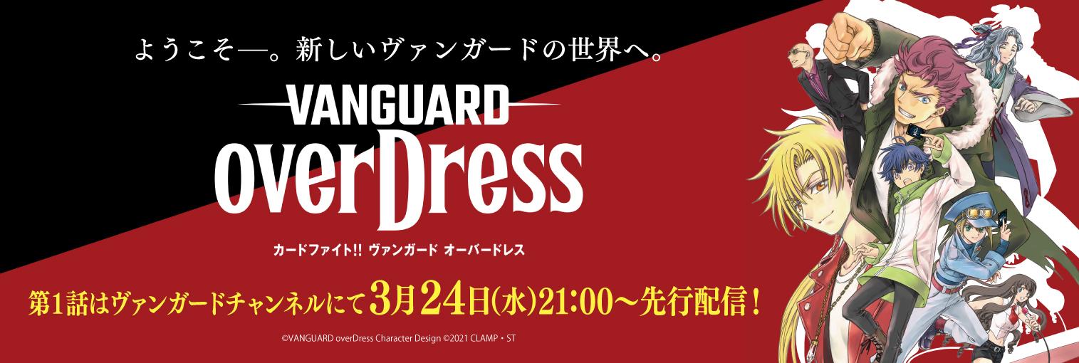 【本日先行配信!】カードファイト!! ヴァンガード overDress 第1話