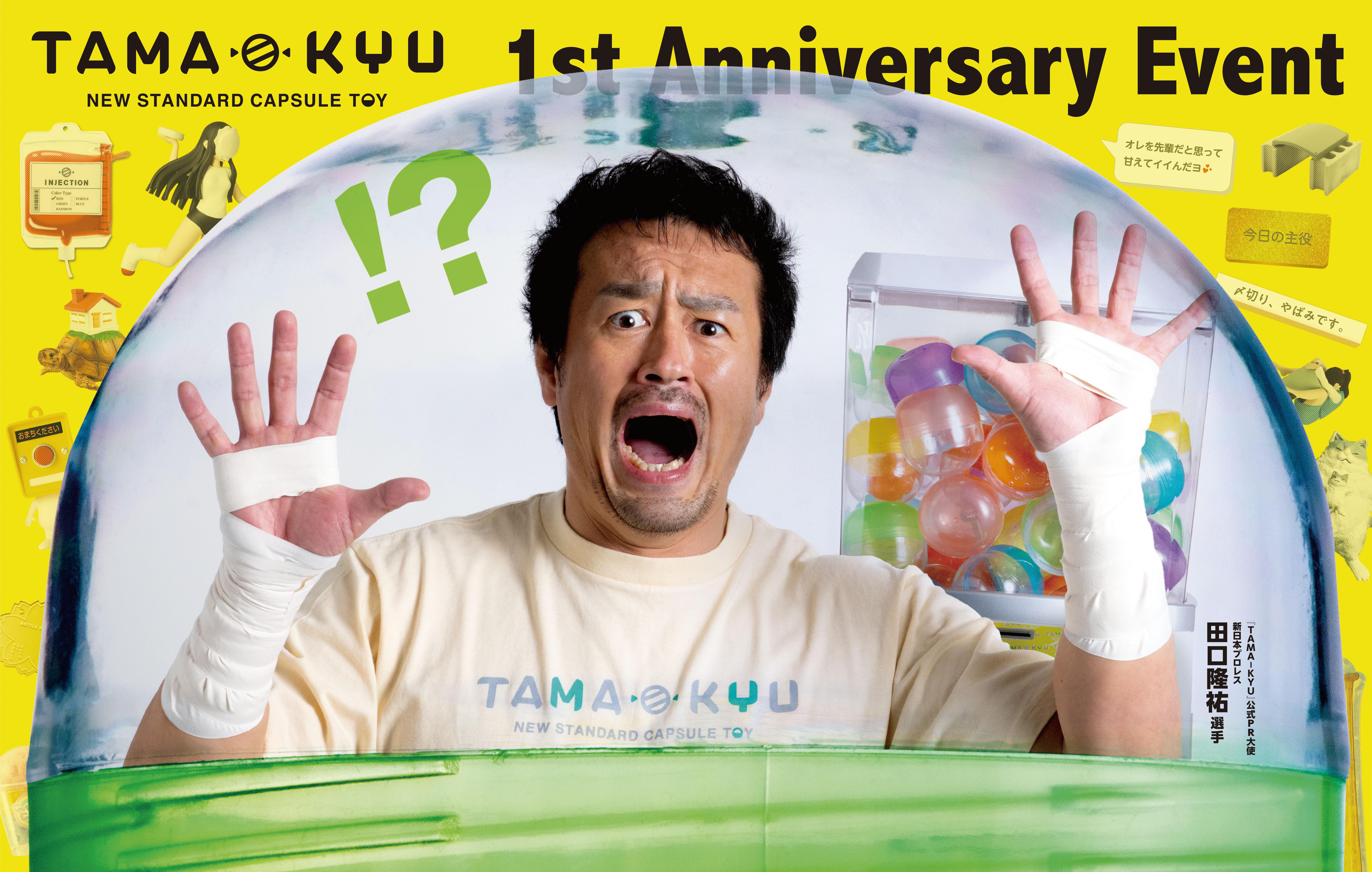 オリジナルカプセルトイブランド『TAMA-KYU(たまきゅう)』始動開始1周年記念ポップアップストア開催