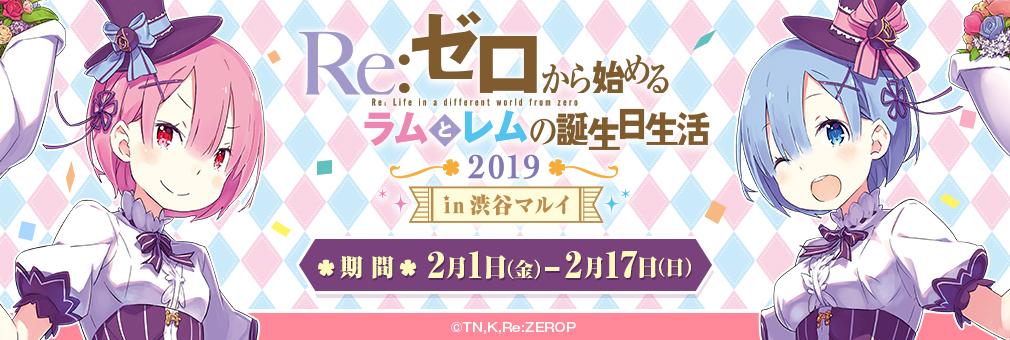 開催間近!「Re:ゼロから始めるラムとレムの誕生日生活2019 in渋谷マルイ」始まります~!