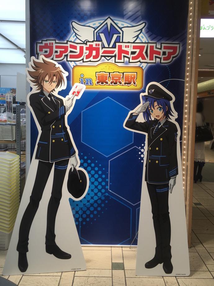 レポート! ヴァンガードストアin東京駅