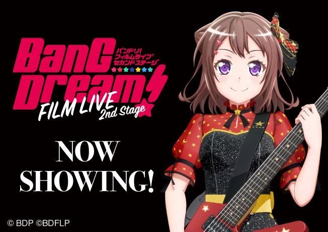 【本日上映スタート!】劇場版「BanG Dream! FILM LIVE 2nd Stage」