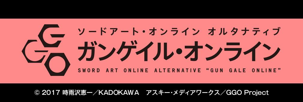 ソードアート・オンライン オルタナティブ ガンゲイル・オンライン