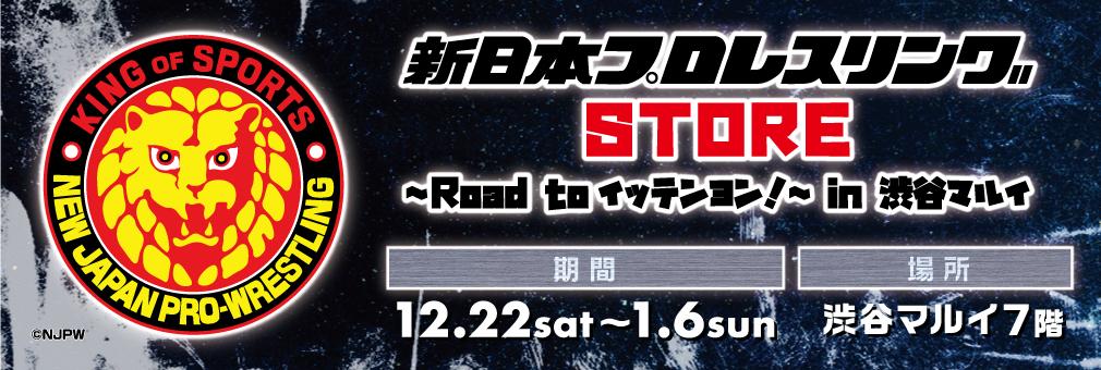 新日本プロレスリング STORE ~Road to イッテンヨン!~ in 渋谷マルイ